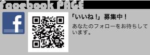 マックスフリッツ東京ベイ Facebookページ